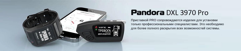 Pandora DXL-3970 PRO